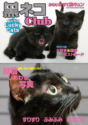 黒ネコclub
